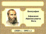 Биография Афанасьевича Фета 1820 г — 1892 г