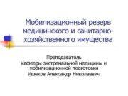 Мобилизационный резерв медицинского и санитарнохозяйственного имущества Преподаватель кафедры