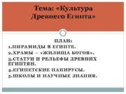 Тема Культура Древнего Египта ПЛАН 1 ПИРАМИДЫ В