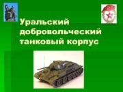 Уральский добровольческий танковый корпус 1943 год вошел