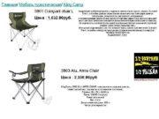 Главная Мебель туристическая King Camp 3801 Compact chair