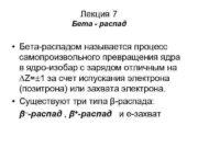Лекция 7 Бета — распад Бета-распадом называется