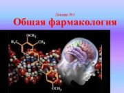 Лекция 1 Общая фармакология Фармакология от
