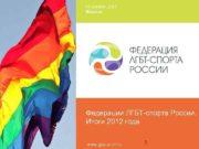 21 декабря 2012 Москва Федерации ЛГБТ-спорта России Итоги