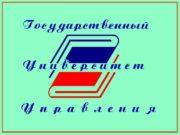 ГОСУДАРСТВЕННЫЙ УНИВЕРСИТЕТ УПРАВЛЕНИЯ КАФЕДРА Теории организации и управления