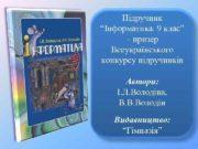 Підручник Інформатика 9 клас призер Всеукраїнського конкурсу