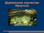 Деревянное зодчество Иркутска Живопись — искусство на