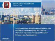 Государственная программа города Москвы на среднесрочный период 2012