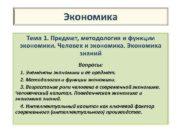Экономика Тема 1 Предмет методология и функции экономики
