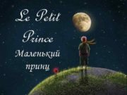 Le Petit Prince Маленький принц Le Petit