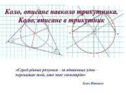 Коло описане навколо трикутника Коло вписане в трикутник