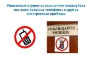 Уважаемые студенты выключите пожалуйста все свои сотовые телефоны