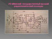УО Минский государственный высший радиотехнический колледж Тема