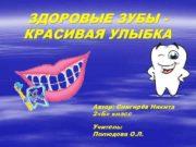ЗДОРОВЫЕ ЗУБЫ КРАСИВАЯ УЛЫБКА Автор Снигирёв Никита 2