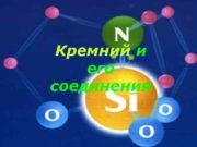 Кремний и его соединения Строение атома кремния