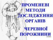 ПРОМЕНЕВІ МЕТОДИ ДОСЛІДЖЕННЯ ОРГАНІВ ЧЕРЕВНОЇ ПОРОЖНИНИ ас Романенко