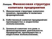 Финансовая структура капитала предприятия Лекция 1 Финансовая структура