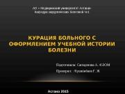 Презентация 453 ОМ Сагиденова А.