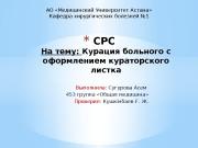 Презентация 453 ОМ Сугурова А.