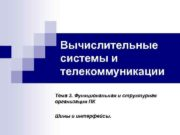 Вычислительные системы и телекоммуникации Тема 3 Функциональная и