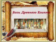 Боги Древнего Египта Ра