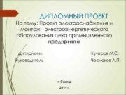 ДИПЛОМНЫЙ ПРОЕКТ На тему Проект электроснабжения и монтаж
