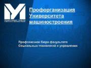 Профорганизация Университета машиностроения Профсоюзное бюро факультета Социальных технологий