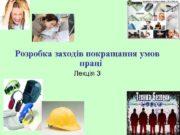 Розробка заходів покращання умов праці Лекція 3