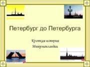 Петербург до Петербурга Краткая история Ингерманландии Петербург