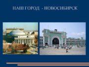 НАШ ГОРОД — НОВОСИБИРСК Новосибирск — третий
