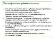 Классификация зубчатых передач n n n Отсчетные кинематические