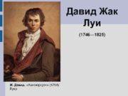 Давид Жак Луи 1746 1825 Ж Давид Автопортрет