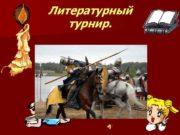 Литературный турнир Н В Гоголь Тарас Бульба