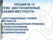 ЛЕКЦИЯ 13 ТЕМА ДИСТАНЦИОННЫЕ СЪЕМКИ МЕСТНОСТИ