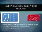 ЗДОРОВЫЕ ЗУБЫ В ЗДОРОВОЙ РОССИИ Проект секции