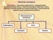 Понятие контроля Контроль функция управления завершающая управленческий