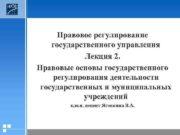Правовое регулирование государственного управления Лекция 2 Правовые основы
