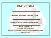 СТАТИСТИКА Аналитическая статистика Лекция 2 Выборочное наблюдение Автор