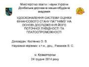 Міністерство освіти і науки України Донбаська державна машинобудівна