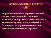 Аутоиммунный гепатит АИГ не разрешившийся перипортальный гепатит неизвестной