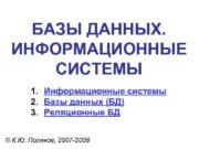 БАЗЫ ДАННЫХ ИНФОРМАЦИОННЫЕ СИСТЕМЫ 1 Информационные системы 2