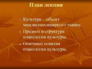 План лекции 1 2 3 Культура объект