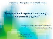 """Творческий проект на тему : """"Хвойный садик''Управление Департамента"""