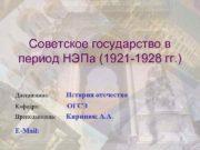 Советское государство в период НЭПа 1921 -1928 гг