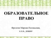 ОБРАЗОВАТЕЛЬНОЕ ПРАВО Фролова Марина Евгеньевна к п н