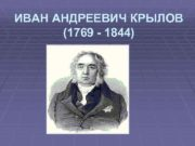 ИВАН АНДРЕЕВИЧ КРЫЛОВ 1769 — 1844 Иван