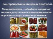 Консервирование пищевых продуктов Консервирование обработка продуктов питания для