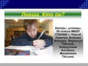 Левша Кто он Авторы ученицы 5 б класса