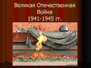 Великая Отечественная Война 1941 -1945 гг Не