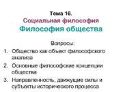 Тема 16 Социальная философия Философия общества Вопросы 1
